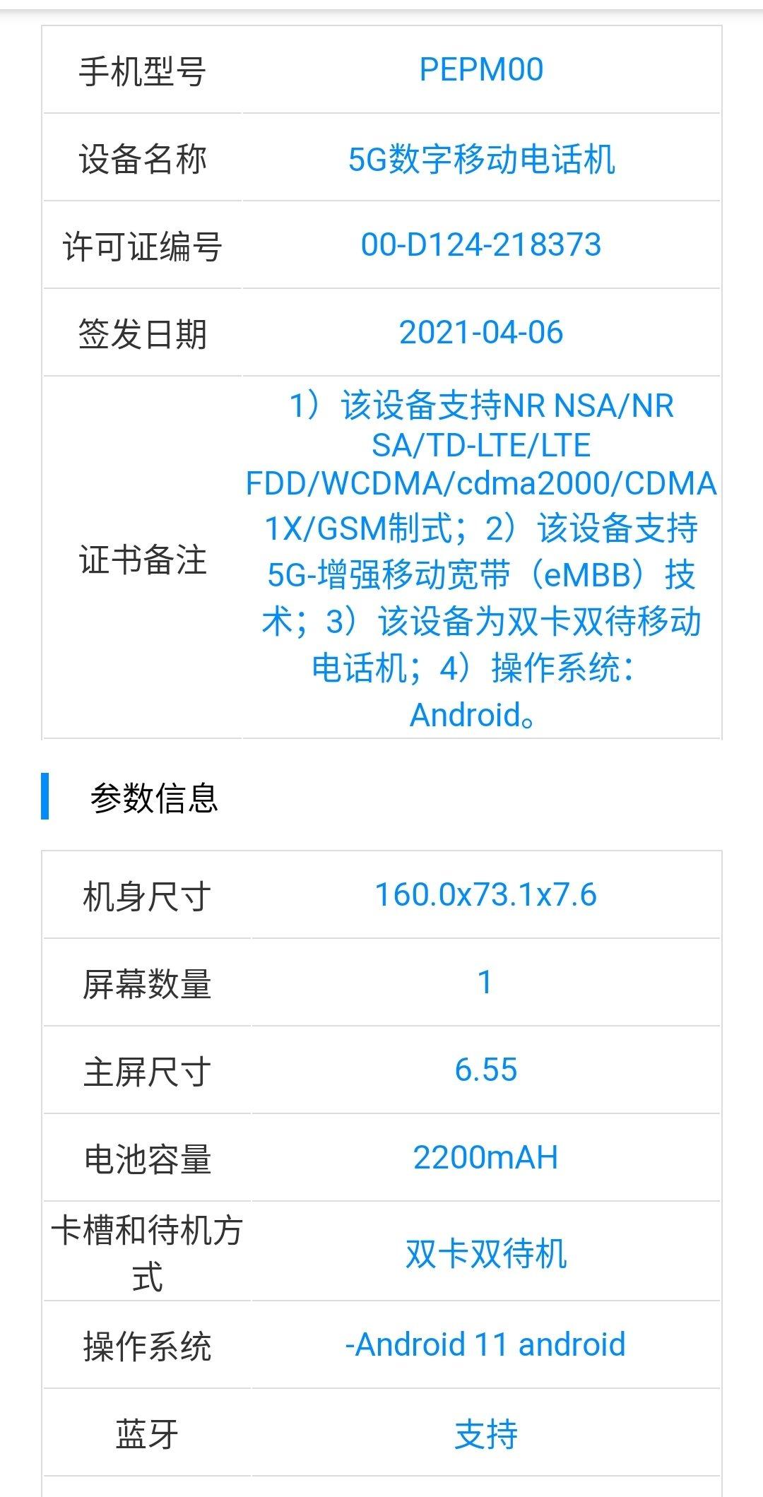 Oppo reno 6 Pro TENAA listing