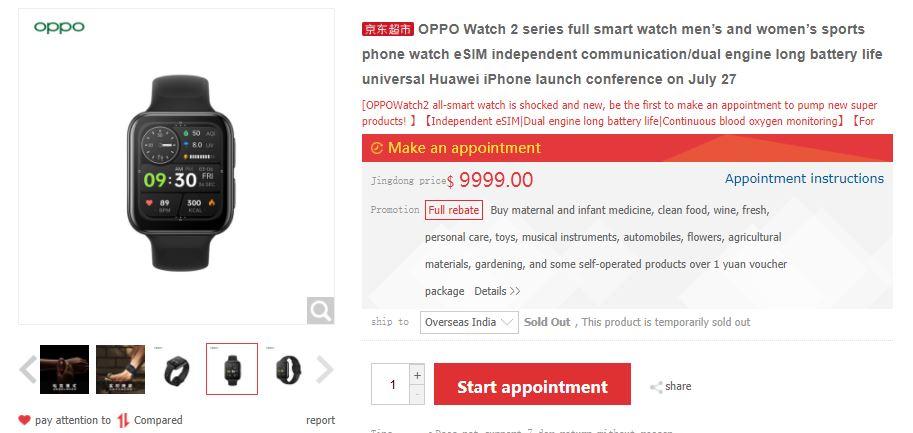 Oppo Watch 2 JD listing