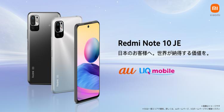 Redmi Note 10 JE